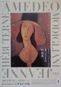 2007-Modi_Hébut-Bunkamura